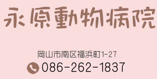 永原動物病院 086-262-1837