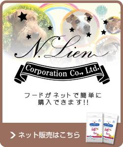 N.Lien フードがネットで簡単に食乳できます。 ネット通販はこちら
